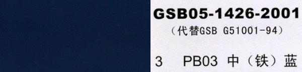 PB03 中蓝 中铁蓝