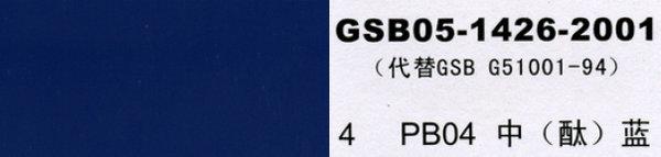 PB04 中蓝,中酞蓝