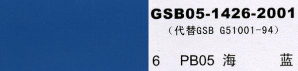 PB05海蓝