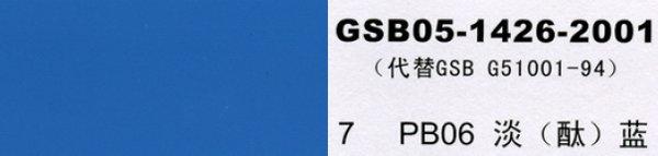 PB06 淡蓝,淡酞蓝