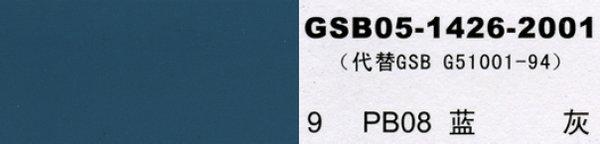 PB05 蓝灰