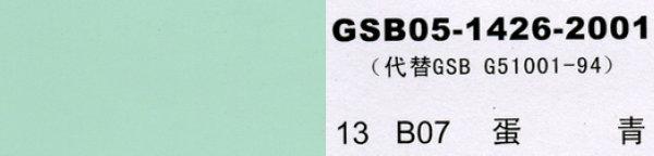 B07 蛋青