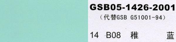 B08 稚蓝