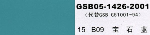 B09 宝石蓝