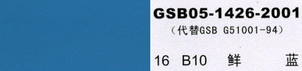 B10 鲜蓝