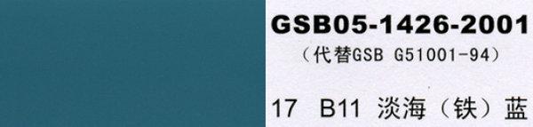 B11 淡海蓝 淡海铁蓝