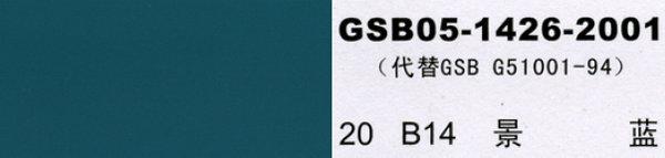 B14 景蓝