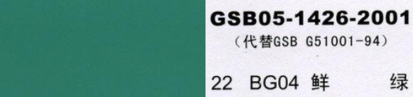 BG04 鲜绿