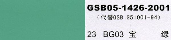 BG03 宝绿