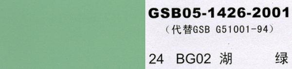BG02 湖绿