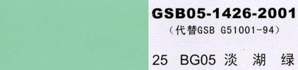BG05 淡湖绿