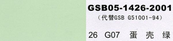 G07 蛋壳绿