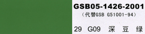 G09 深豆绿