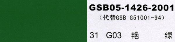 G03 艳绿
