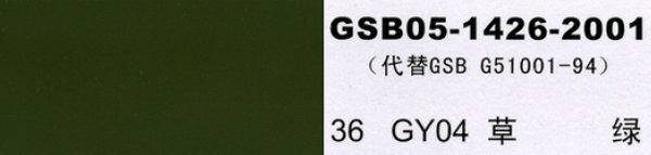 GY04 草绿