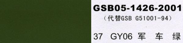 GY06 军车绿