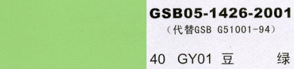 GY01 豆绿
