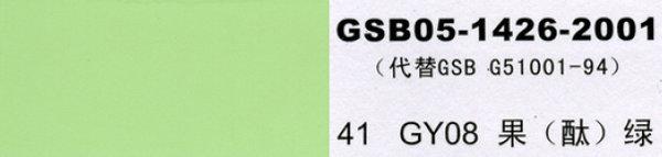 GY08 果绿 果酞绿