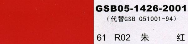 R02 朱红