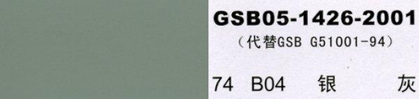 B04 银灰