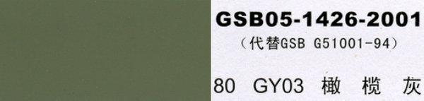 GY03 橄榄灰